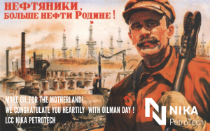 We congradulate you heartily with oilman day!