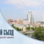 ХХ  Менделеевский съезд по общей и  прикладной  химии