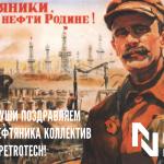 4 сентября ДЕНЬ НЕФТЯНИКА!