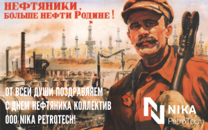 От всей души позравляем с Днём Нефтяника коллектив OOO NIKA PETROTECH