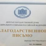 Воронежское правительство оценило вклад «Ники-Петротэк» в популяризацию рабочих профессий