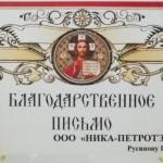 ООО «Ника-Петротэк» оказывает финансовую помощь кризисному центру «Приют Покров»