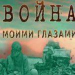 Как сотрудники Семилукского огнеупорного завода участвовали в Великой Отечественной войне